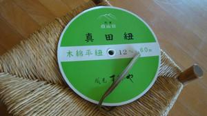 20120526_taichan_stool_063